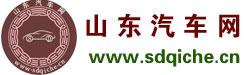 山东汽车网-sdqiche.cn,山东汽车贸易网,降价,促销,团购,行情,汽车4S店,新能源,纯电动汽车...