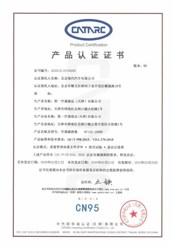 疫情尚未结束,车规级CN95滤芯再筑安全屏障