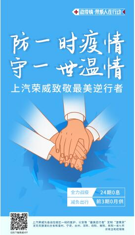 最低首付1万起,前3个月0月供,上汽荣威推出温情贷服务支援疫情防控一线