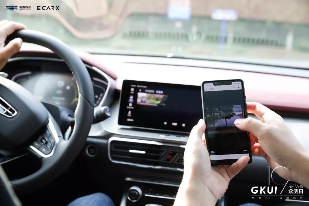 GKUI开放用户众测先声夺人,车家互联可以煲汤煮饭