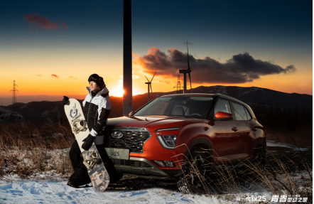 强安全无惧冰雪挑战 新一代ix25驰骋冬奥之城