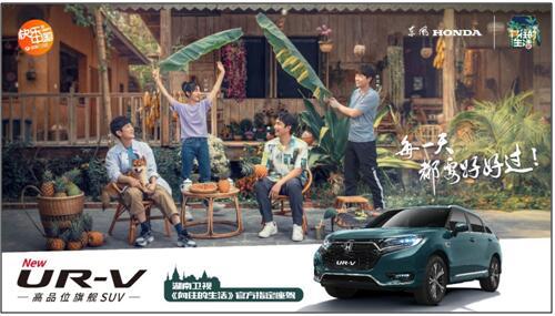"""""""你好,生活""""  东风Honda全新UR-V美好上市"""