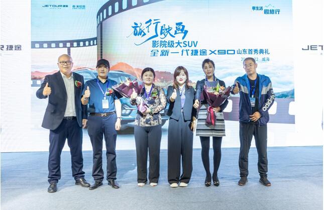 旅行映画,全新一代捷途X90首映上市