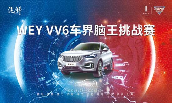 车界脑王挑战赛圆满收官,VV6展现智能安全新标准