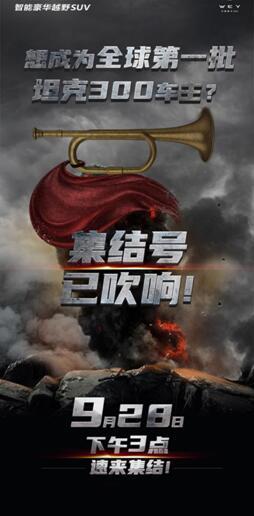 """不怂本色 创领未来!北京车展坦克300""""新硬派""""之旅!"""