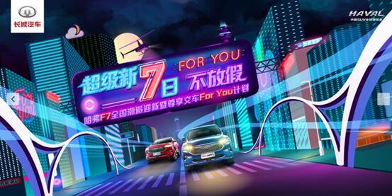 2021款哈弗F7/F7x太会玩了 星级交车仪式秒杀豪华品牌