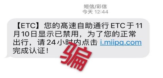 """""""您的ETC已禁用""""?当心,这是诈骗短信!"""