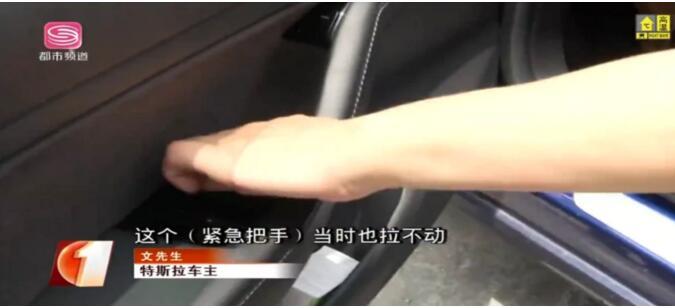 深圳一特斯拉车主被困车内差点窒息,特斯拉回应