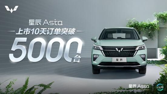 五菱星辰|上市仅10天订单破5000,10万内最能打的SUV